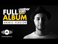 Download Lagu Maher Zain - One | Full Album (Arabic Version) Mp3 Free