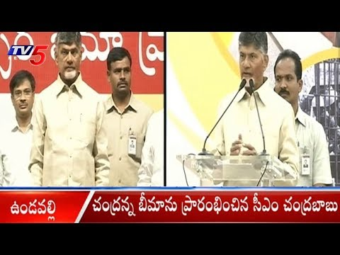 AP CM Chandrababu Naidu Launches Chandranna Bima Scheme | TV5 News