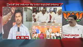 Video Somu Veerraju And Purandeswari In Race For New AP BJP President Post | ABN Telugu MP3, 3GP, MP4, WEBM, AVI, FLV April 2018