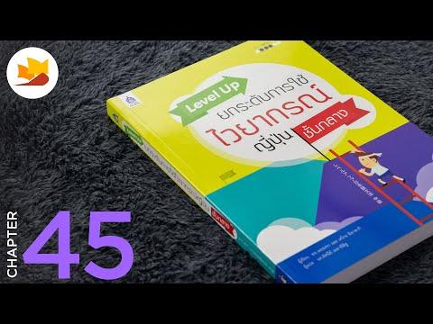 readership | chapter 45 | Level Up เธขเธ�เธฃเธฐเธ�เธฑเธ�เธ�เธฒเธฃเน�เธ�เน�เน�เธงเธขเธฒเธ�เธฃเธ�เน�เธ�เธตเน�เธ�เธธเน�เธ� เธ�เธฑเน�เธ�เธ�เธฅเธฒเธ�