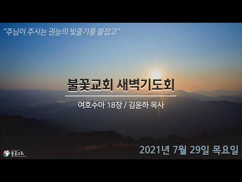 2021년 7월 29일 목요일 새벽예배