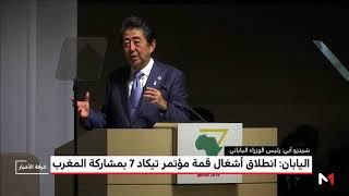اليابان .. انطلاق أشغال قمة مؤتمر