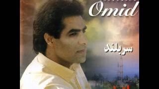 Omid - Mara Bekhater Bespar |امید - مرا به خاطر بسپار