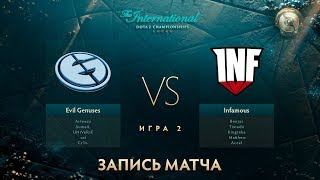 EG vs Infamous, The International 2017, Групповой Этап, Игра 2