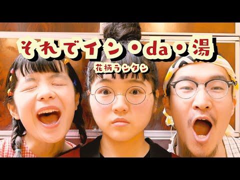 , title : '花柄ランタン『それでイン・da・湯』MusicVideo'