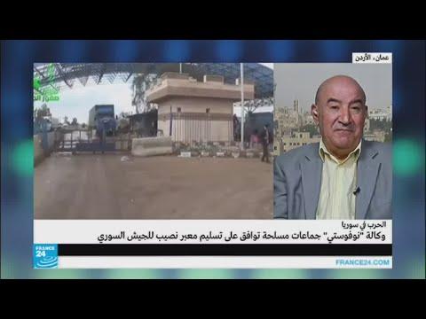 العرب اليوم - شاهد: جماعات مسلحة توافق على تسليم معبر نصيب للجيش السوري