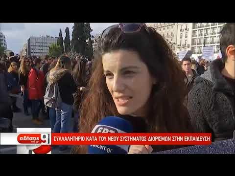 Συλλαλητήριο κατά του νέου συστήματος διορισμών στην εκπαίδευση | 14/1/2019 | ΕΡΤ