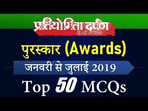Download Pratiyogita Darpan Current Affairs July 2019 Via 70 Mcqs