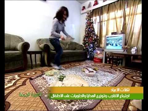 برنامج ظهيرة الجمعة - زاد وملح -اكلات الاعياد