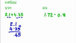 ทศนิยม การบวกลบทศนิยม เลข ป6 4/6