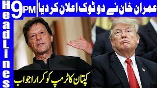 US 'unfairly' pinned blame on Pakistan | Headlines & Bulletin 9 PM | 12 September 2019 | Dunya News