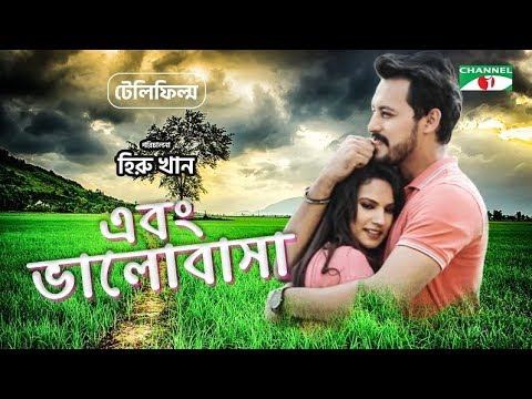 Ebong Valobasha | এবং ভালোবাসা | Bangla Telefilm | Irfan Sazzad | Mim Mantasha | Channel i TV