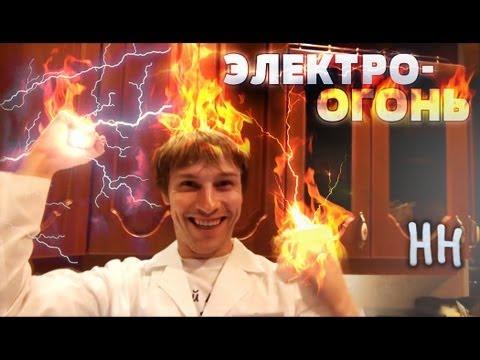 Научные нубы — «электро-огонь»