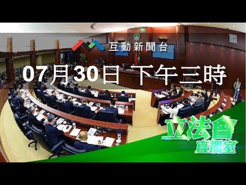 全程直播立法會2019年07月30日