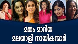 Video മതം മാറിയ മലയാളി നായികന്മാർ | Malayalam Film News | 2016 MP3, 3GP, MP4, WEBM, AVI, FLV April 2018