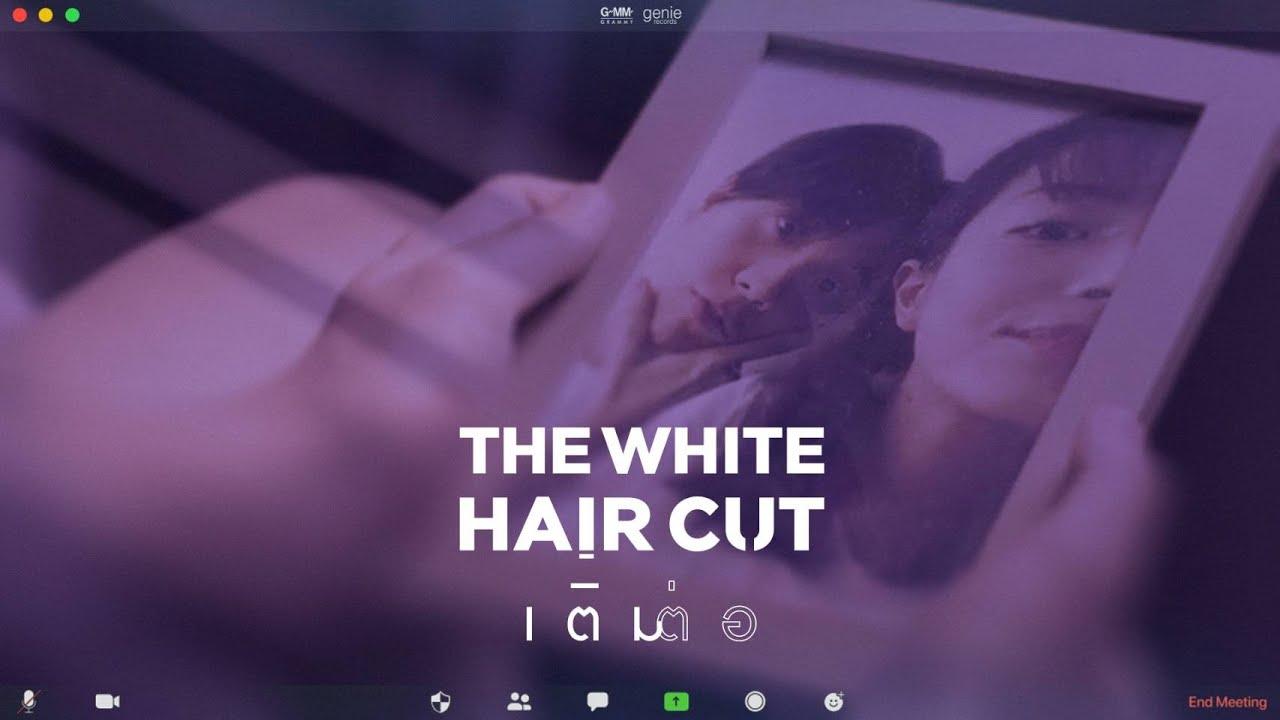 เติมต่อ - THE WHITE HAIR CUT「Official MV」