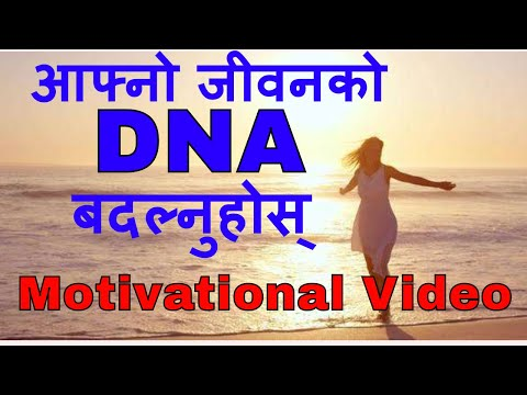 """(""""असफलता"""" अब अतित बन्नेछ ..Change Your Belief System,Change Your Life..Motivation By Dr. Tara Jii - Duration: 11 minutes.)"""