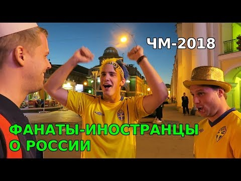 ИНОСТРАННЫЕ ФАНАТЫ ПОДРОБНО О РОССИИ - DomaVideo.Ru