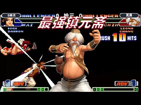 拳皇98c:国服最强镇元斋霸气出手,一套带走连技太帅了 видео