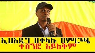 ኢህአዴግ በቀላሉ በምርጫ ተሸንፎ አይለቅም | እስክንድር ነጋ | Eskender Nega | Ethiopia
