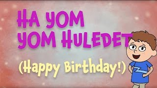 HaYom Yom Huledet – the Hebrew Happy Birthday Song