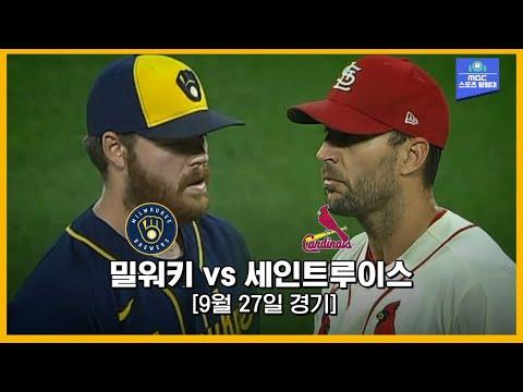 [MLB 하이라이트] '기사회생' 밀워키 vs 발목 잡힌 세인트루이스, PS 진출 확정은 내일 최종전에서.. / 9월 27일 밀워키 vs 세인트루이스