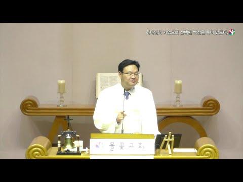 2019년 송구영신 예배