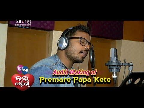 Video Audio Making of Premare Papa Kete Song | TU MO LOVE STORY | Odia Film | Swaraj, Bhumika - TCP download in MP3, 3GP, MP4, WEBM, AVI, FLV January 2017