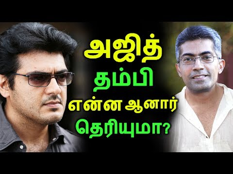 Do you know what Ajith's brother doing?