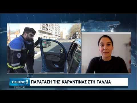 Προς παράταση η καραντίνα στη Γαλλία | 20/03/2020 | ΕΡΤ