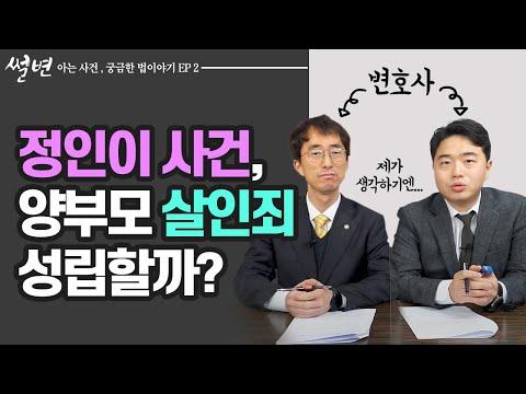 [#썰변] 정인이 사건, 양부모 살인죄 성립할까?