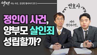 정인이 사건, 양부모 살인죄 성립할까? [#썰변]