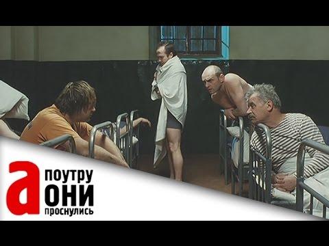 А поутру они проснулись. Анонс - DomaVideo.Ru