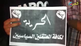 وقفة إحتجاجية لأبناء العيون الشرقية تضامنا مع حراك الحسيمة