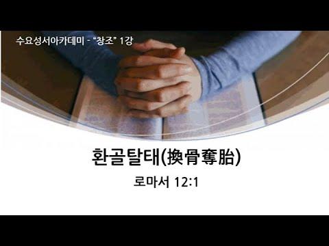 2021년 1월 6일 수요성서아카데미
