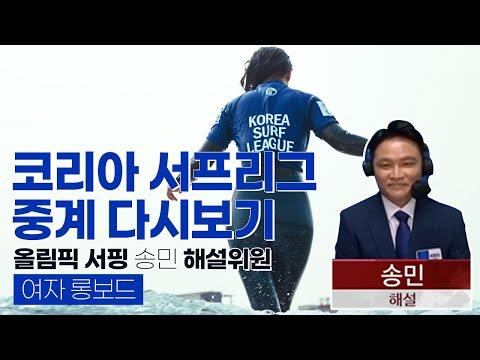 2020 KSL 만리포  서핑 챔피언십 : 여자 롱보드