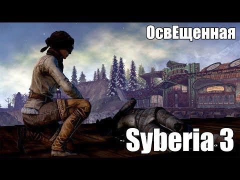 Сибирь 3 (ОсвЕщенная) - Серия 21 (Качелька не качается!!!)