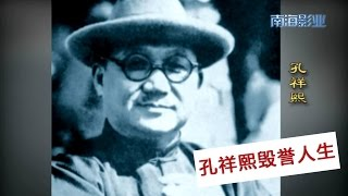 Xiangxi China  city pictures gallery : 孔祥熙的毁誉人生(上) / China's 1911 Revolution: Kong Xiangxi(1/2)