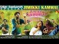 Jimikki Kammal Video Album HD   By Uday SankaraN