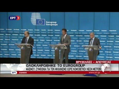 Οι ερωτήσεις των δημοσιογράφων μετά το τέλος του Εurogroup