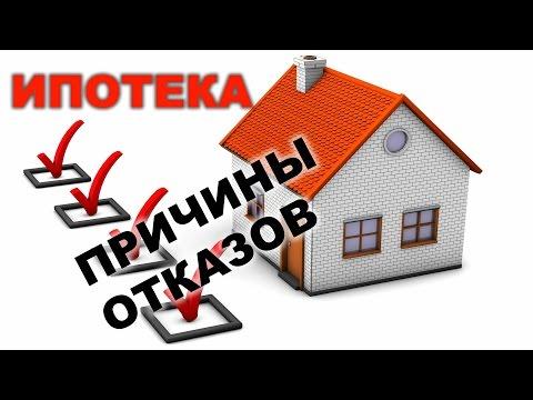 Кому дают ипотеку и причины отказа в ипотеке - DomaVideo.Ru
