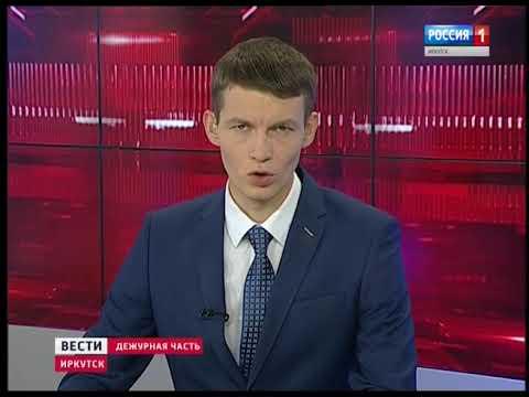 Выпуск «Вести-Иркутск. Дежурная часть» 15.09.2018 (12:20)