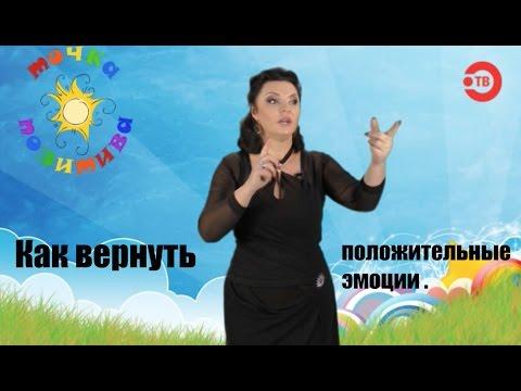 """Наталья Толстая - """"Как вернуть положительные эмоции"""""""