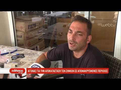 Αποκαταστάθηκε η ηλεκτροδότηση στις πληγείσες περιοχές | 12/07/2019 | ΕΡΤ