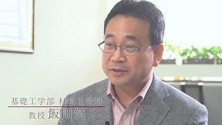 Labo Scope 基礎工学部 材料工学科 飯田研究室