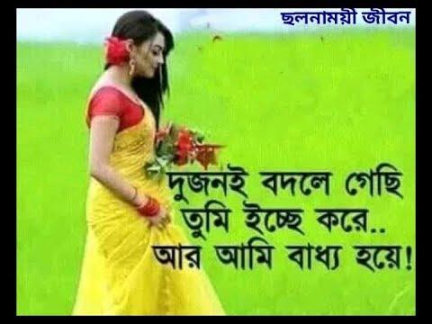 ছলনাময়ী জীবন।। Best Love shayeri।। Best Love/Sad quotes।।
