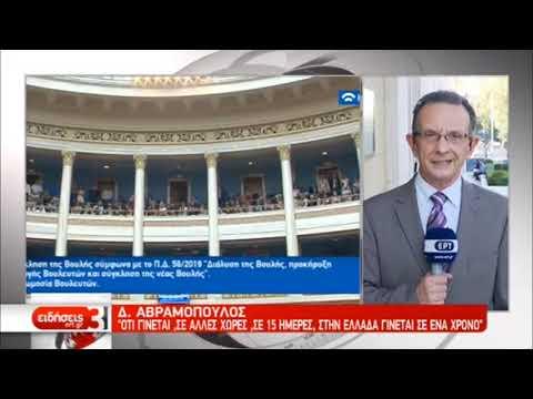 Στη Βουλή το προσφυγικό και το μεταναστευτικό ζήτημα  | 15/10/19 | ΕΡΤ