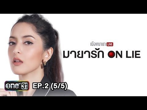 เมืองมายา LIVE (มายารัก ON LIE) | EP.2 (5/5) | 2 พ.ค. 61 | one31