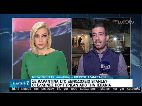 Επιχειρήσεις επαναπατρισμού Ελλήνων που έχουν αποκλειστεί στο εξωτερικό | 23/03/2020 | ΕΡΤ