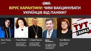 Вірус карантину: чим вакцинувати українців від паніки?